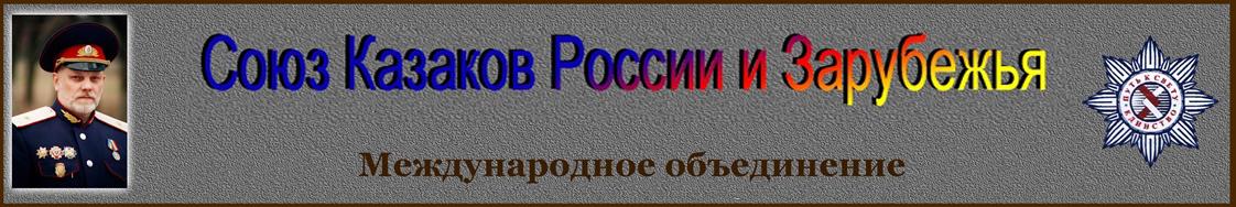 Международное Объединение Союз казаков России и Зарубежья СКРиЗ